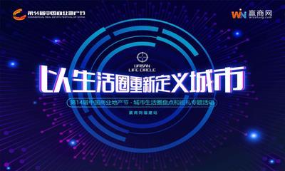 官宣丨第14届中国商业地产节・城市生活圈盘点启动 首站剑指福州
