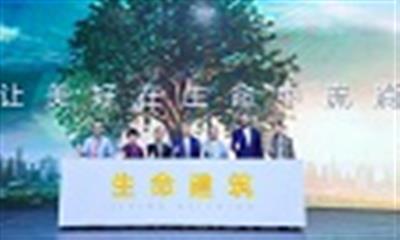 """金科 """"生命建筑""""发布会成功举办 三大特征体首次披露"""