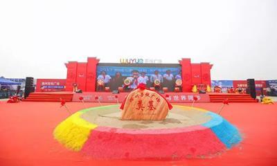 60万�O滁州吾悦广场综合体奠基 购物中心建筑面积约9万�O