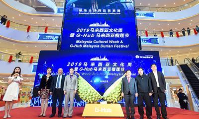 绿地全球商品贸易港迎来马来西亚文化周暨马来西亚榴莲节