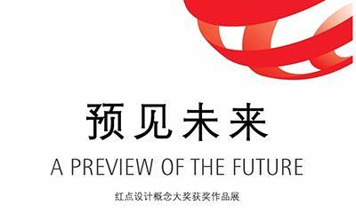 红点设计概念获奖作品展首登上海 333件最新设计亮相静安大悦城