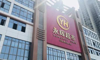 永辉超市再次举牌中百集团 零售业合纵连横时代到来