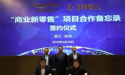 鲁商集团与阿里签署合作备忘录 将在数据云、新零售等深度合作