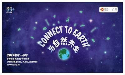 """与自然共生 印力广深12家购物中心举办""""地球一小时""""活动"""