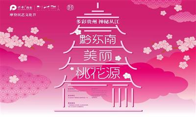 保利时光里·情意连绵桃花节 黔东南53项国家级非遗首进广州购物中心