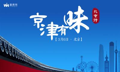 沙龙预告 | Mall探寻之旅 第一期:京津有味