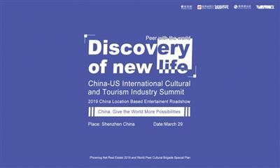 中美国际文旅产业峰会将于3月29日在深圳启幕