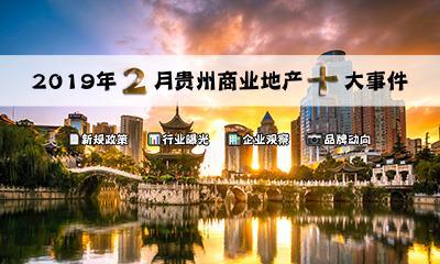 2月大事件|贵阳印象城首亮相 远洋地产挺进贵州