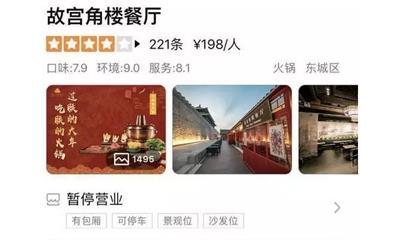 故宫角楼餐厅暂停营业以调整内容 将增加饮品及快餐种类