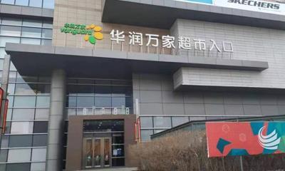 华润万家塔湾店3月7日停业 沈阳门店剩下11家!
