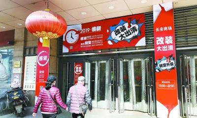 北京长安商场封店改造谋升级 老牌百货店如何突围?