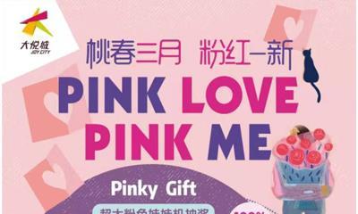 """今年上海万象城等8个购物中心如何过""""女神节""""?"""