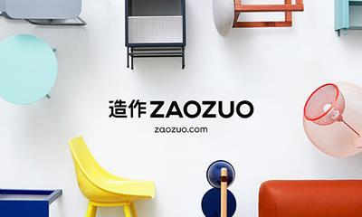 造作ZAOZUO发布2019年度战略 启动品牌升级计划