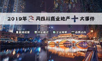 赢商盘点:2019年3月四川商业地产十大事件