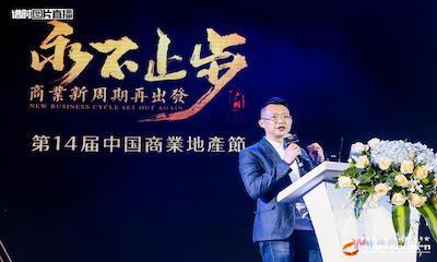 南昌王府井购物中心王鑫:以创新驱动发展,解读王府井新商业的发展基因