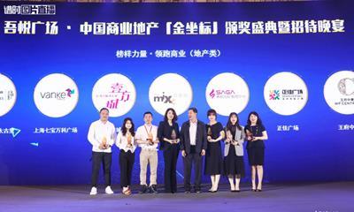 """上海七宝万科广场荣获""""榜样力量・领跑商业""""大奖"""