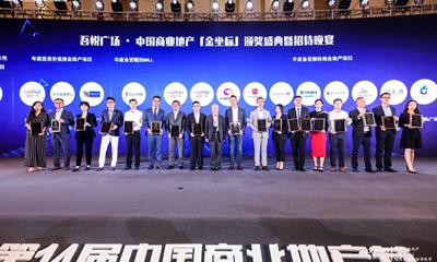 """上海森兰花园城获""""年度备受瞩目MALL""""奖"""