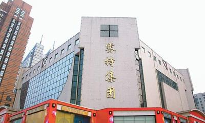 北京赛特购物中心6月闭店 老百货如何改造才能迎来春天?
