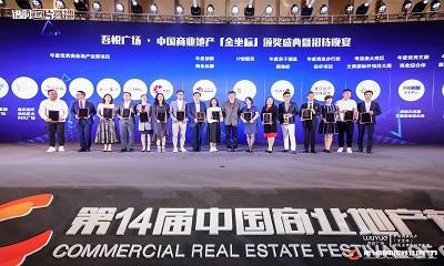 天河潭荣获第十四届中国商业地产节双奖