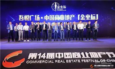 """在重庆市场上表现亮眼的""""TA""""们 接受了行业最隆重的表彰"""