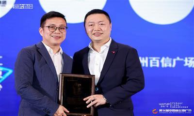 """合肥万科广场荣获""""2019年年度城市商业新地标""""奖项!"""
