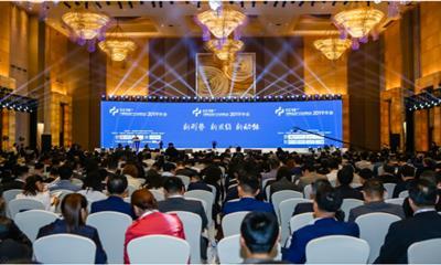 新形势 新思维 新动能 恒太商业受邀出席中国商业地产行业发展论坛2019年会