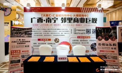 大嘉汇・汇金城亮相第14届中国商业地产节