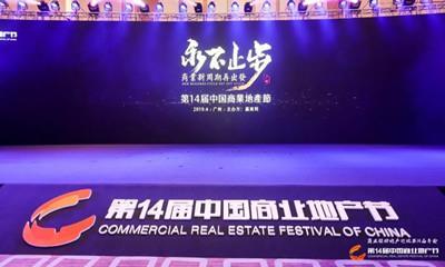 以设计筑造创新商业 GLC亮相第14届中国商业地产节
