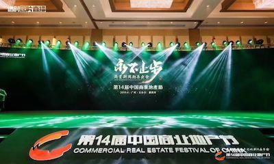 世纪金源商管集团独揽第14届商业地产节五项大奖