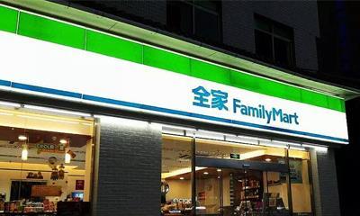 全家中国20年授权即将到期 日资便利店走向成疑