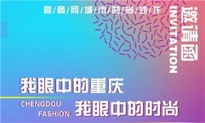 渝城论道高端城市沙龙43期:我眼中的重庆 我眼中的时尚