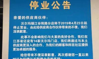 沃尔玛闭店范围进一步扩大 镇江首店谷阳路分店4月23日停业