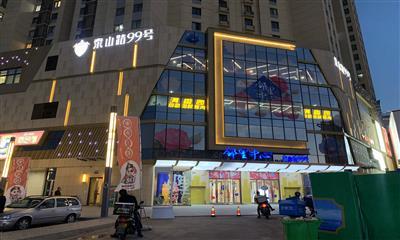 门店开业不到三月就升级,青岛邻里中心能否完成逆袭?