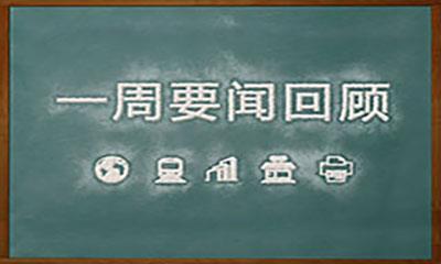一周要闻 | 首家京东家电超级体验店选址重庆 云南第五座吾悦广场落户