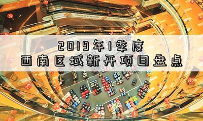 赢商盘点:2019年1季度西南区域新开商业项目17个