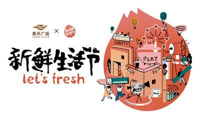"""泰禾广场""""新鲜生活节""""  种草趣味生活方式"""