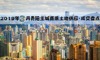 3月贵阳共计成交9宗商业用地  总面积约39.3万�O