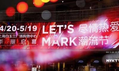 """Lets Mark尽情热爱潮流节""登陆上海白玉兰广场购物中心"