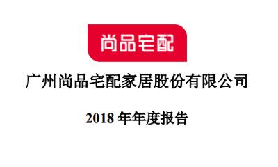 尚品宅配:2018年净利润4.77亿元 净增加16家直营店