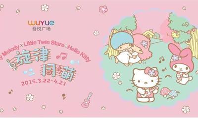 当 45 岁的 Hello Kitty 遇上有情怀的新城幸福商业……