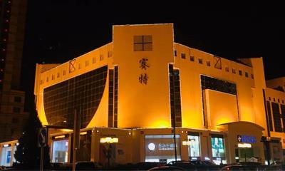 起了个大早、赶了个晚集 北京赛特购物中心缘何关闭?