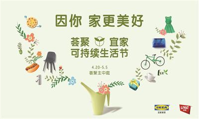 荟聚·宜家可持续生活节在世界地球日开幕