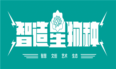 """苏宁广场2019""""智造星物种""""  超能""""星物种""""出道"""