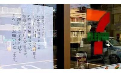日本便利店或许不再24小时营业 原因是人手不足