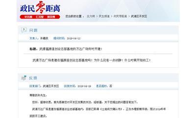 天津武清万达广场预计2019年年底前开工建设