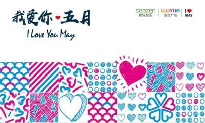 """""""我爱你・五月""""如约而至  新城商业邀您共享爱的魔力"""