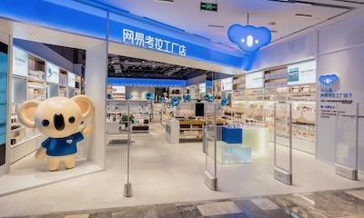 网易考拉首家全球工厂店于杭州来福士开业 年内布局门店12家
