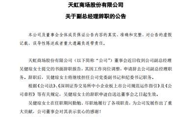 天虹股份:吴健琼辞任副总经理、继续担任其他职务