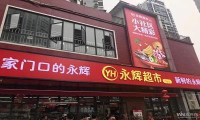 3月大事件|2018年贵州业绩王出炉!苏宁、永辉近身博社区