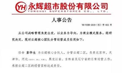 福建商业一周要闻:超级物种开进福州机场 三明悦禾汇拟9.28开业